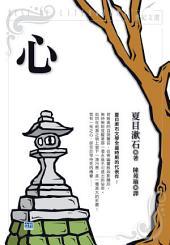 心(新版): 夏目漱石全盛時期的代表作!