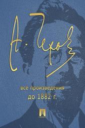 Чехов. Все произведения (до 1882 г.)