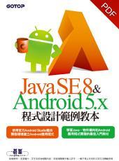 Java SE 8與Android 5.x程式設計範例教本(電子書)