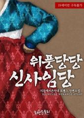 위풍당당 신사임당: 1권
