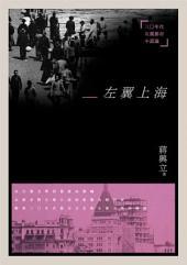 左翼上海: 三○年代左翼都市小說論