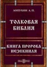 Толковая Библия или комментарий на все книги Священного Писания Ветхого и Нового Заветов. Книга пророка Иезекииля