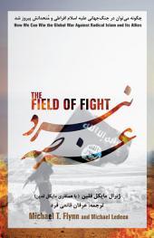 عرصه نبرد - چگونه می توان در جنگ جهانی علیه اسلام افراطی و متحدانش پیروز شد: The FIELD OF FIGHT - The field of fight: how we can win the global war against radical islam and its allies