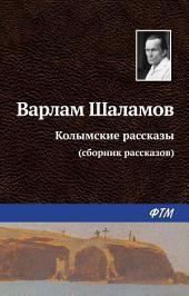 Колымские рассказы (сборник рассказов)