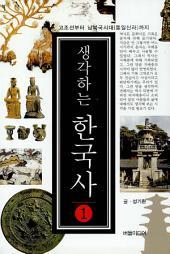 생각하는 한국사 1: 고조선부터 남북국시대(통일신라)까지