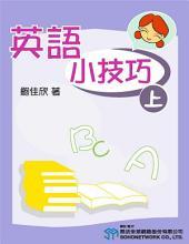 英語小技巧(上)