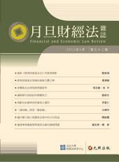 月旦財經法雜誌第32期