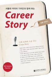 서울대학교 경력개발센터 커리어 기자단과 함께하는 Career Story