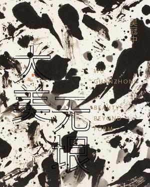 Wu Guanzhong  Beauty Beyond Form