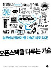 오픈스택을 다루는 기술: OpenStack 클라우드 구축과 운영을 위한 현장 밀착 입문서!