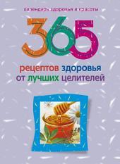 365 рецептов здоровья от лучших целителей