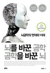 뇌를 바꾼 공학 공학을 바꾼 뇌: 뇌공학의 현재와 미래