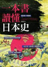 一本書讀懂日本史