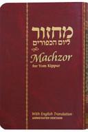 Machzor Yom Kippur   Compact Annotated Edition