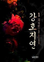 강호지연 (개정판) 1