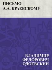 Письмо А.А. Краевскому