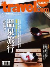 2014 第263期: 行遍天下 1.2月號_出發吧!溫泉旅行