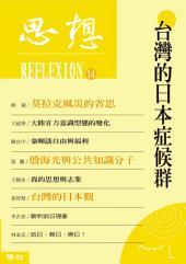 台灣的日本症候群(思想14)