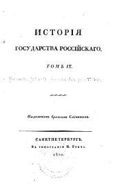 Istorīi͡a Gosudarstva rossīĭskago: Volume 9