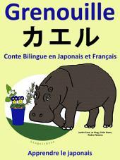 Grenouille - カエル: Conte Bilingue en Japonais et Français