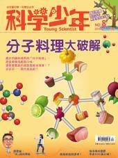科學少年雜誌(第8期/2015年4月號): GM008