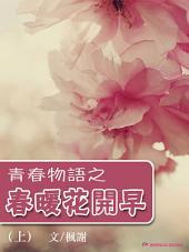 青春物語之春暖花開早(上)