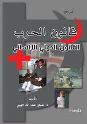 قانون الحرب أو القانون الدولي الإنساني