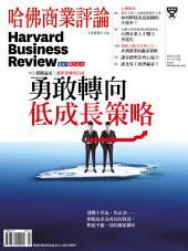 哈佛商業評論2017年2月號: 勇敢轉向低成長策略