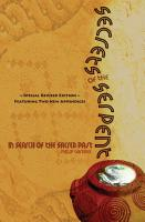 Secrets of the Serpent  in Search of the Sacred Past  Special Revised Edition Featuring Two New Appendices PDF