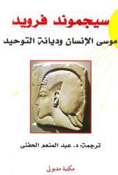 موسى الإنسان وديانة التوحيد