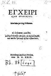 Encheiridion, Idem latine per Angelum Politianum