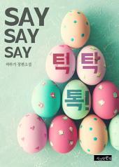 Say say say 틱탁톡!