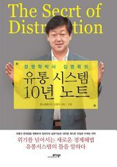 경영학박사 김영목의 유통 시스템 10년 노트