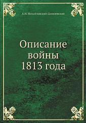 Описание войны 1813 года