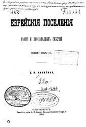 Еврейскія поселенія сѣверо и юго-западных губерній, 1835-1890 г