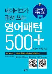 영어패턴 500 플러스 - 저자직강 version: 네이티브가 평생 쓰는