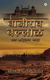 Baijirao Ballal: Ek Advithya Yuddha