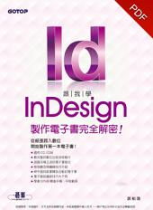 跟我學InDesign製作電子書完全解密--從紙張跨入數位,開始製作第一本電子書(適用CC/CS6)(電子書)