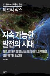 지속 가능한 발전의 시대