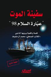 سفينة الموت: عبارة السلام 98