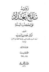 زوائد تاريخ بغداد على الكتب الستة - ج 2