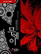 [세트] 무에이 (전2권/완결)