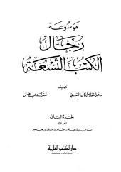 موسوعة رجال الكتب التسعة - ج 2 - سابق - عثام