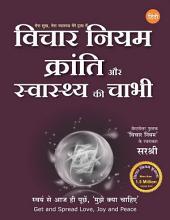 Vichar Niyam Kranti Aur Swasthya Ki Chabhi