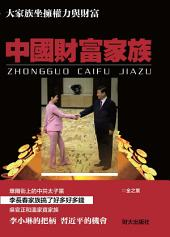 《中國財富家族》