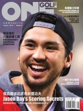 ONEGOLF 玩高爾夫國際中文版 第67期: 201608