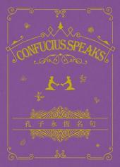 Confucius Speaks 孔子永恆名句 (永恆名句系列)