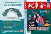 故事会(2014年合订本)(下)