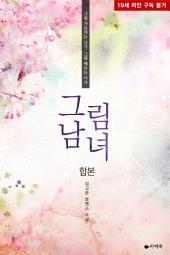 [합본] 그림남녀 (전2권/완결)