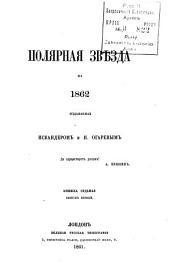 Полярная звезда: на 1862 издаваемая Искандером и Н. Огаревым. Книжка седьмая